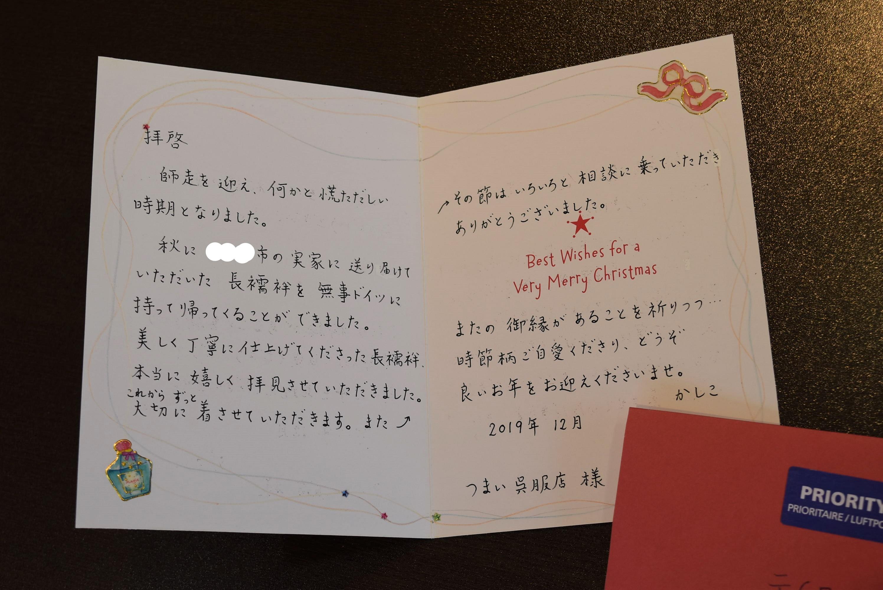 お手紙ありがとうございます。